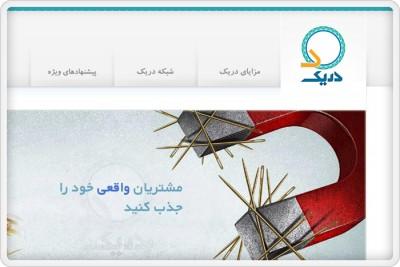 طراحی وبسایت ایران دریک